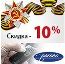 В честь праздника великой победы - 10% скидка на всю продукцию Parsec!